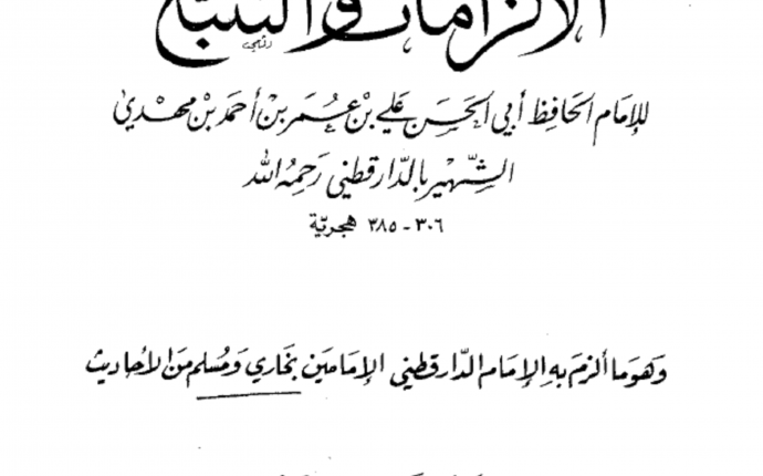 Introduction to al-Ilzamat of Daraqutni by Muqbil ibn Hadi