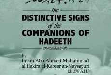 E-book: Distinctive signs of the companions of Hadeeth – Imam Hakimul Kabeer (378 AH)